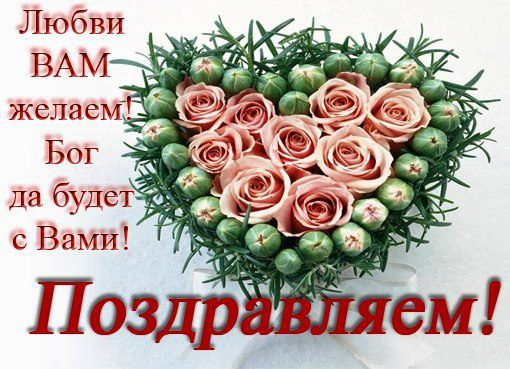 Изображение - Поздравление открытка молодоженам 56628395