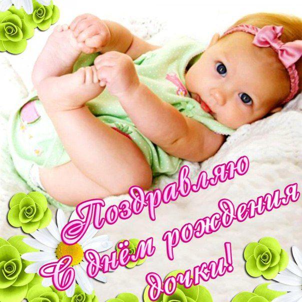 картинки с поздравления с рождением дочери