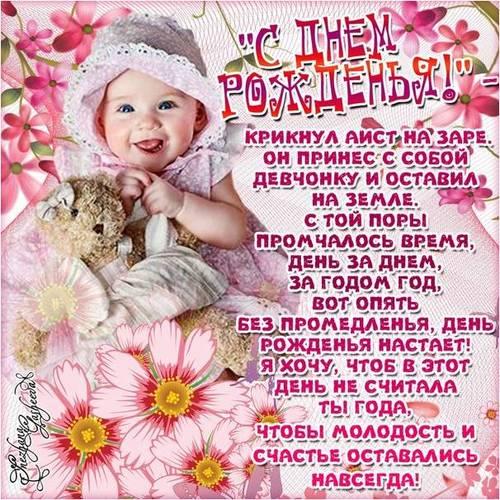 Поздравление с рождением дочки 4 годика для родителей