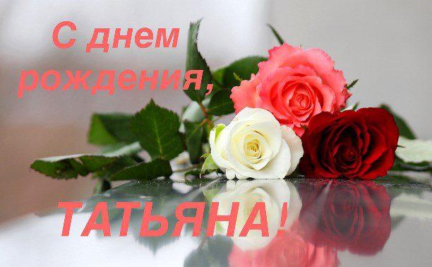 pozdravleniya-s-dnem-rozhdeniya-zhenshine-otkritki-tatyane foto 18
