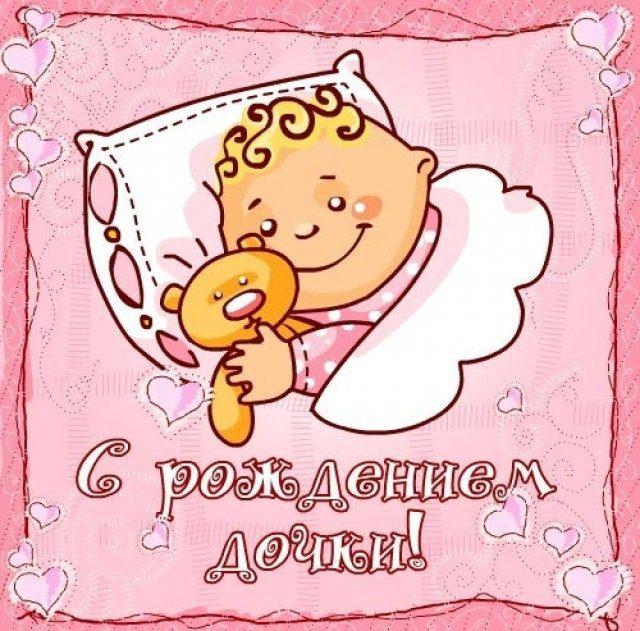 Изображение - Поздравления дочери с днем рождения от мамы открытки 79