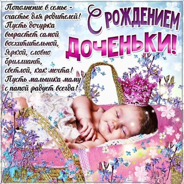 otkritka-pozdravleniya-s-dochkoj-papu foto 8