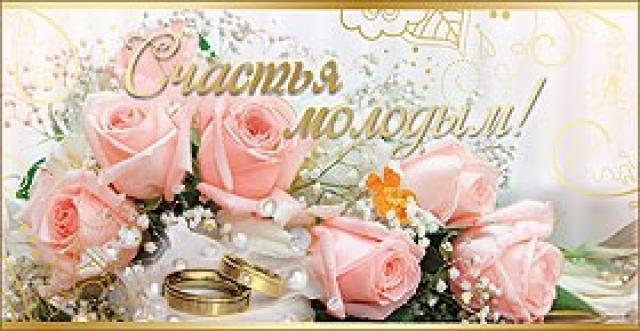 Изображение - Поздравление открытка молодоженам 9905343
