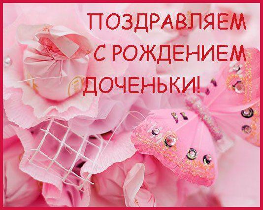 Изображение - Открытки поздравления с дочкой 992a37620d03