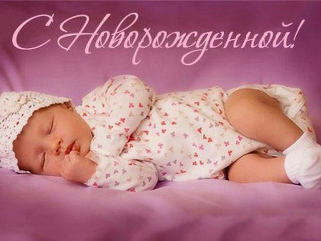 Поздравления с рождением дочери » пользователя