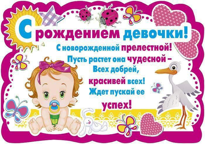 Открытка поздравление с рождением дочери фото 18