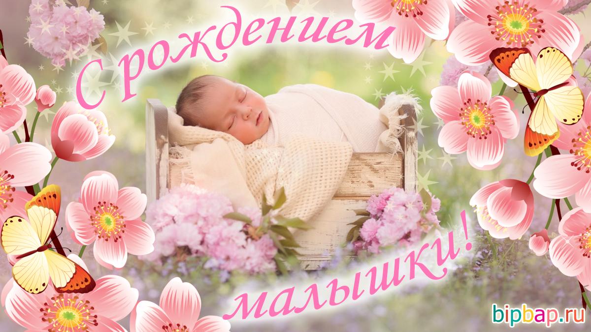 Новорожденный дочка поздравления от мамы