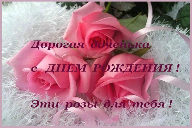 Изображение - Поздравления дочери с днем рождения от мамы открытки dochke-7