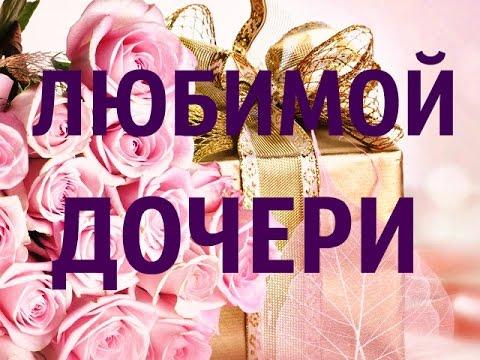 Изображение - Поздравления дочери с днем рождения от мамы открытки hqdefault-12