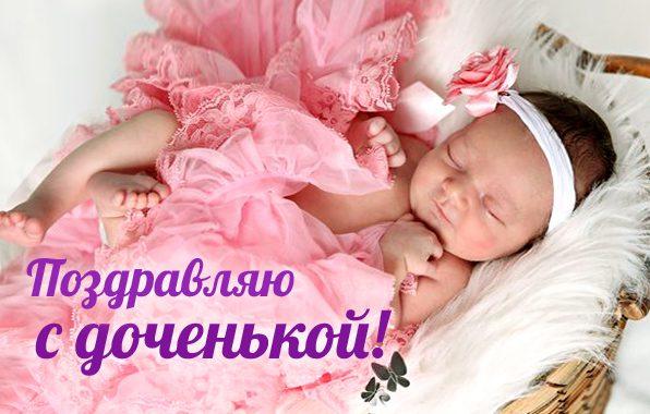 поздравить сестру с рождением дочки картинки