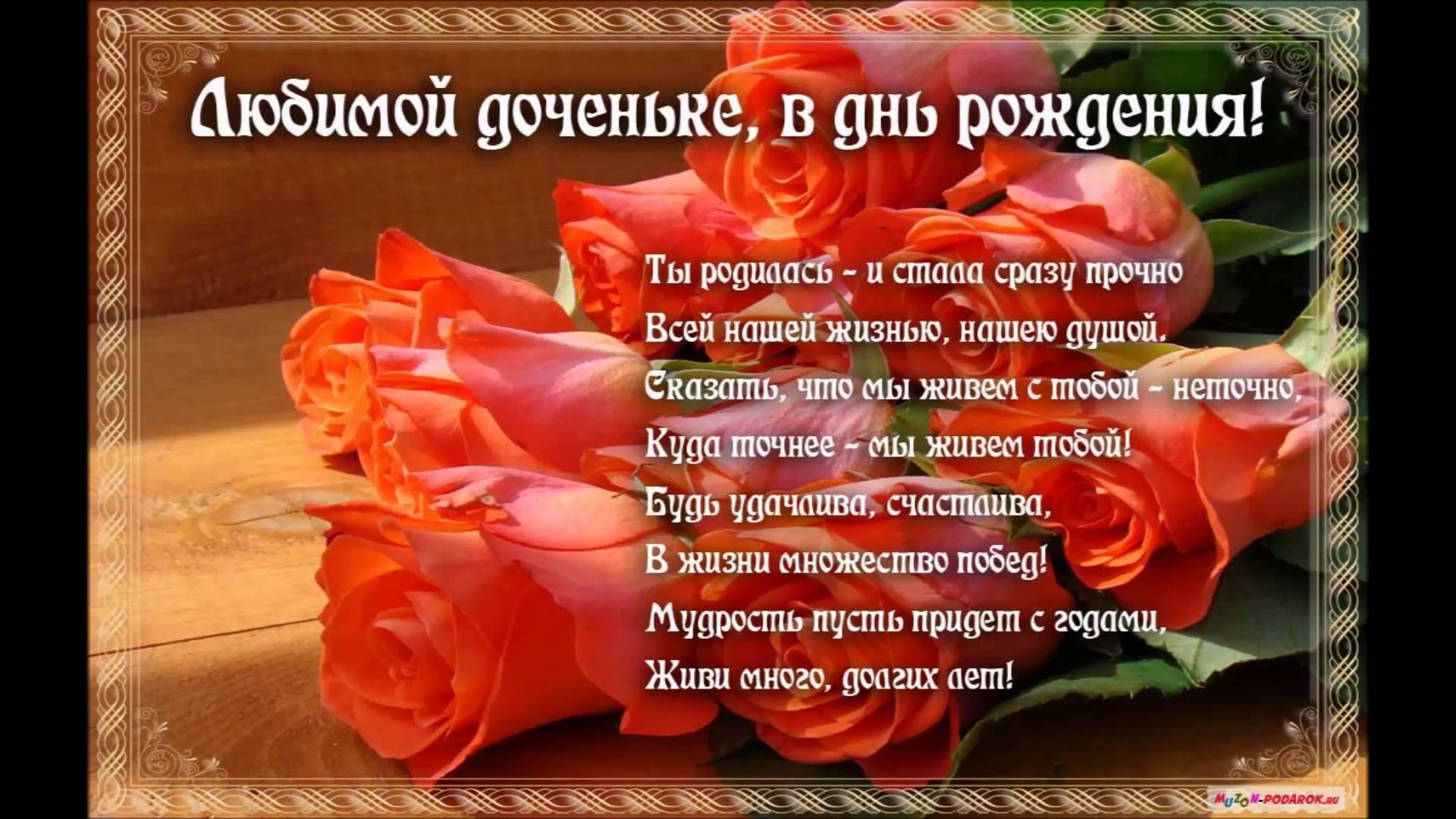 Изображение - Поздравления дочери с днем рождения от мамы открытки maxresdefault-18