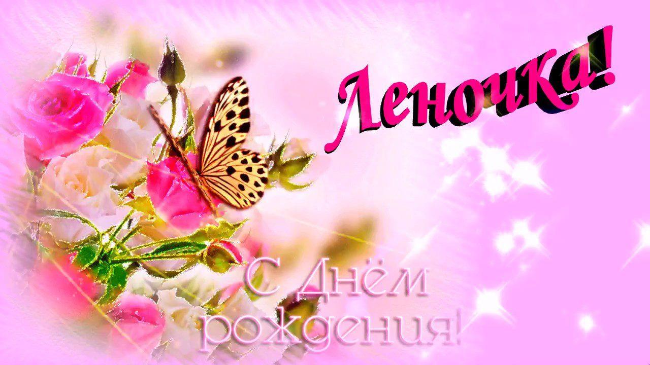 С днем рождения Ольга Оля Оленька Олечка  Что такое любовь