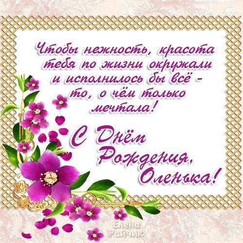 Поздравления с праздниками, памятными событиями. Ola