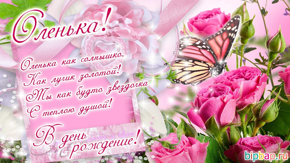 Поздравление маме оле с днем рождения