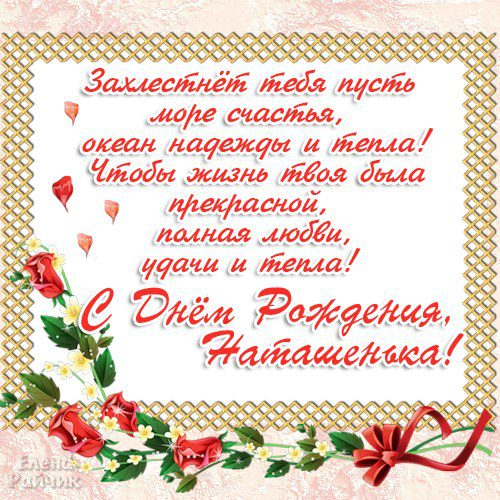 otkritka-s-dnem-rozhdeniya-natasha-krasivie-pozdravleniya foto 19