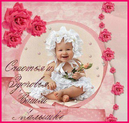 Открытка-поздравление с рождением дочки