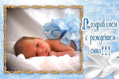 Поздравление с новорожденным фото фото 567