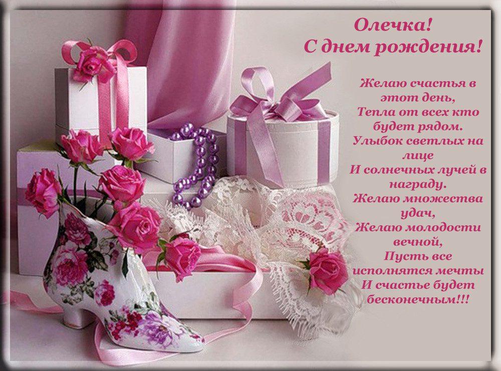 Поздравления с днем Ольги