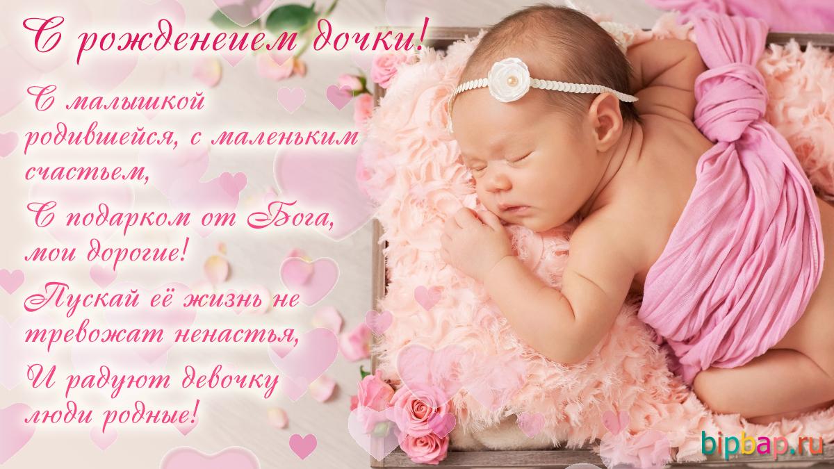 Открытки на месяц девочке фото, днем рождения