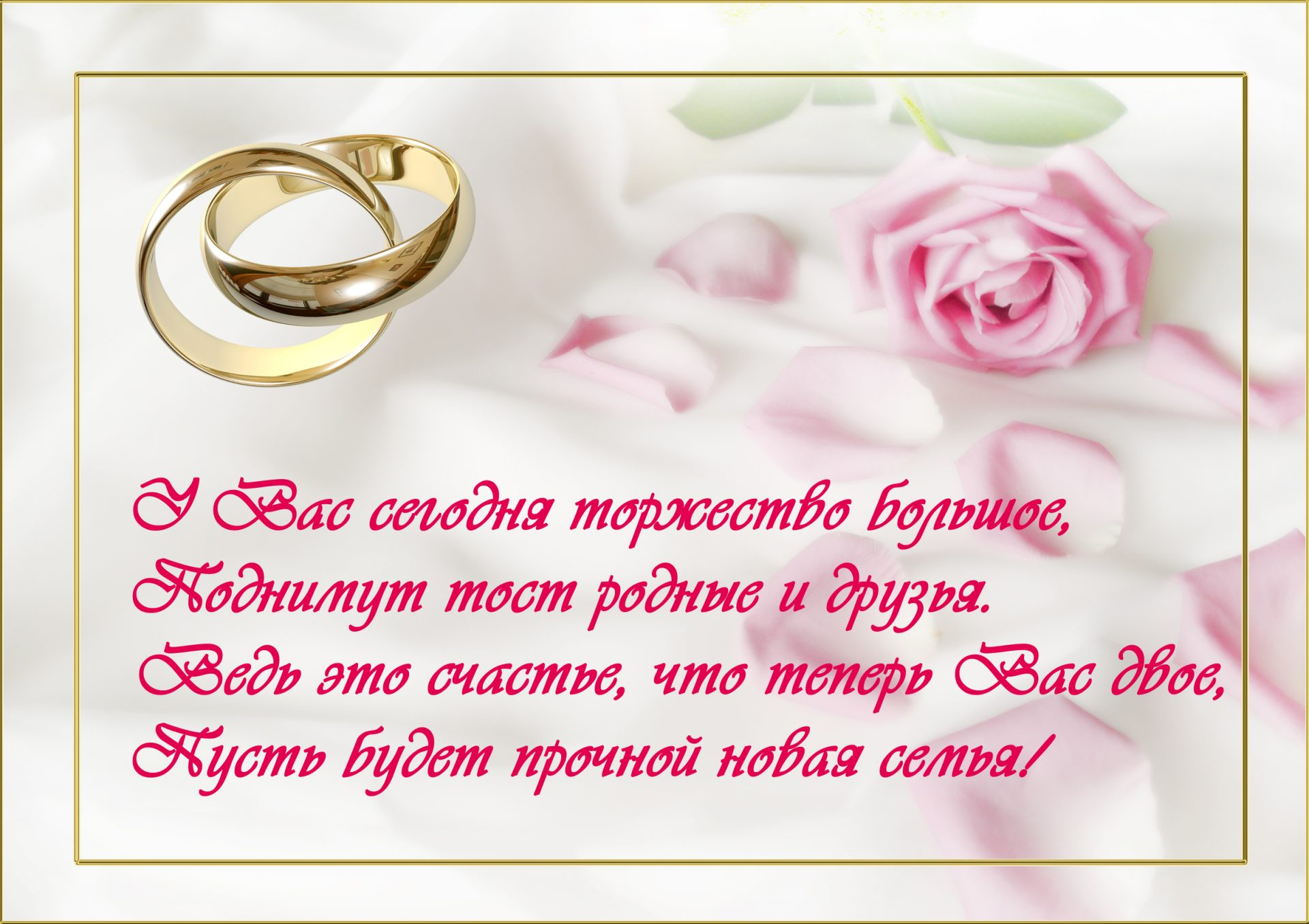 Поздравление с бракосочетанием подруге в прозе фото 584