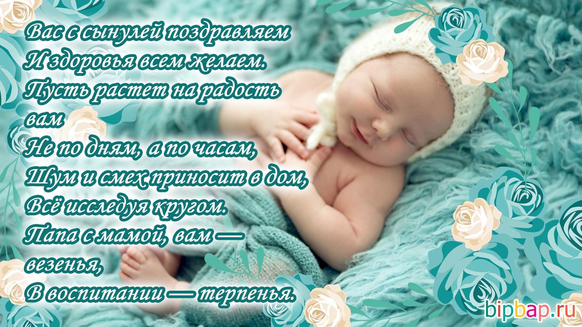Днем, открытки картинки на рождение сына