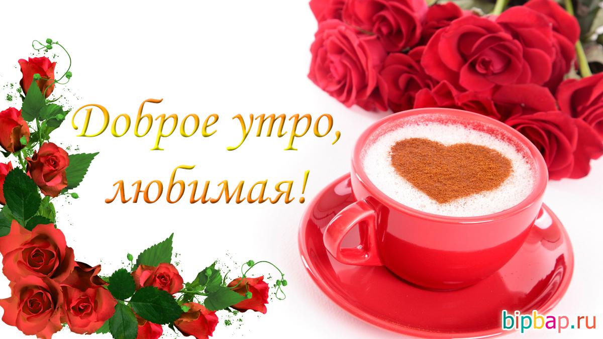 Открытки доброе утро любимый в контакте