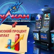 15 секунд регистрации и бесконечное море удовольствия от казино «Вулкан»