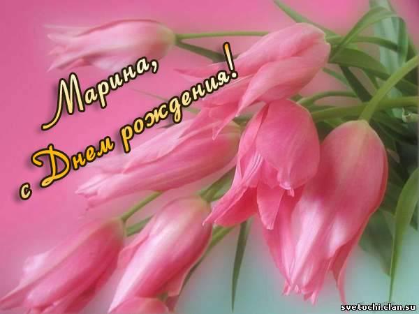 Поздравление дочери марина