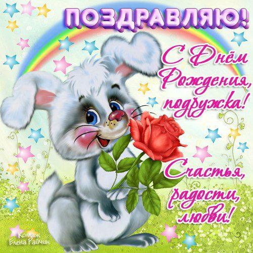 Поздравления с днем рождения подругу желаю детей