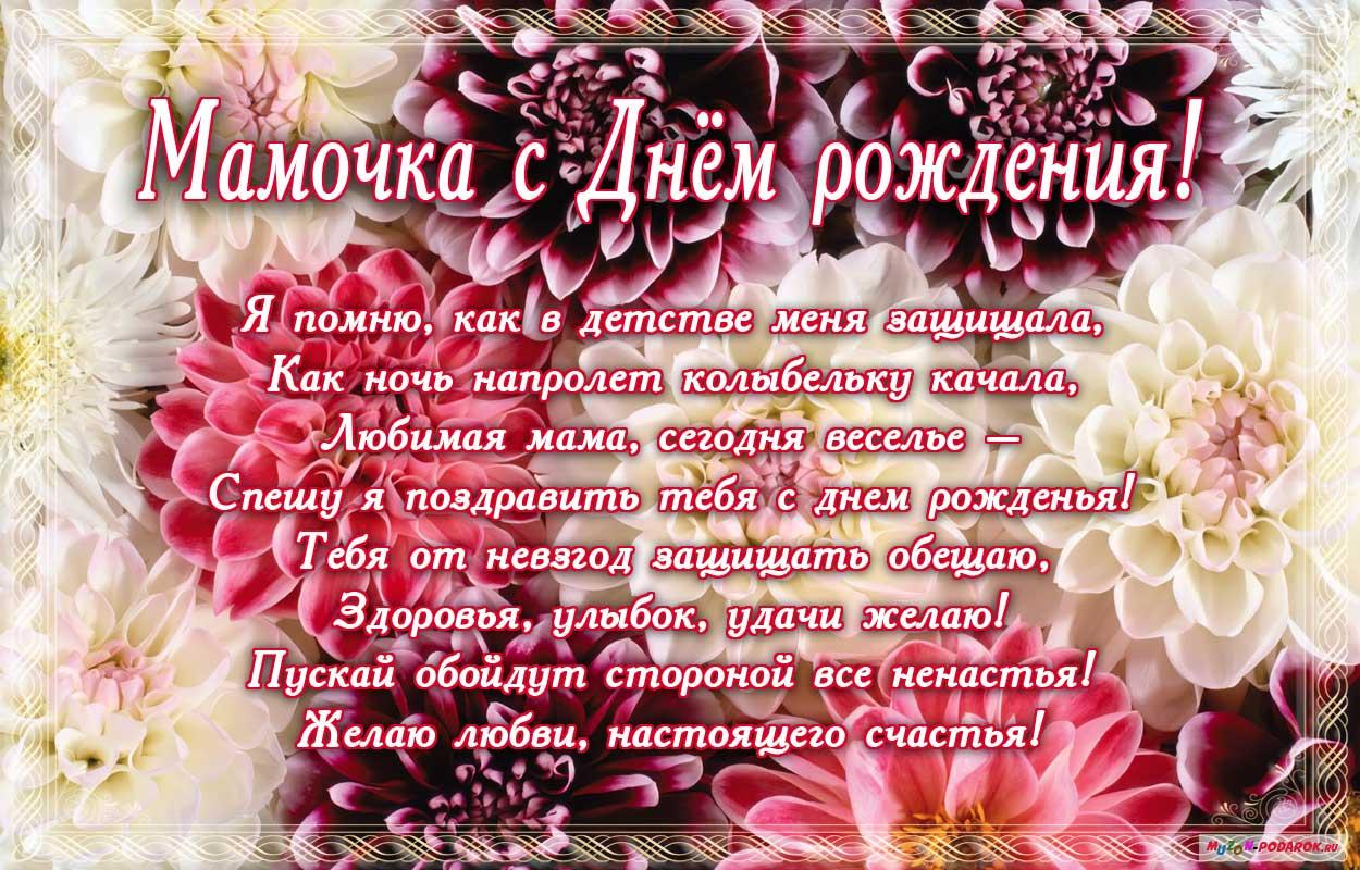 Поздравление мамочке от дочери и зятя