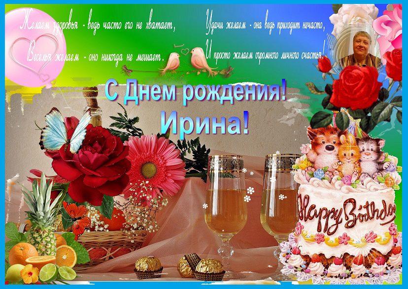 Мерцающие открытки с надписями с днем рождения ирина