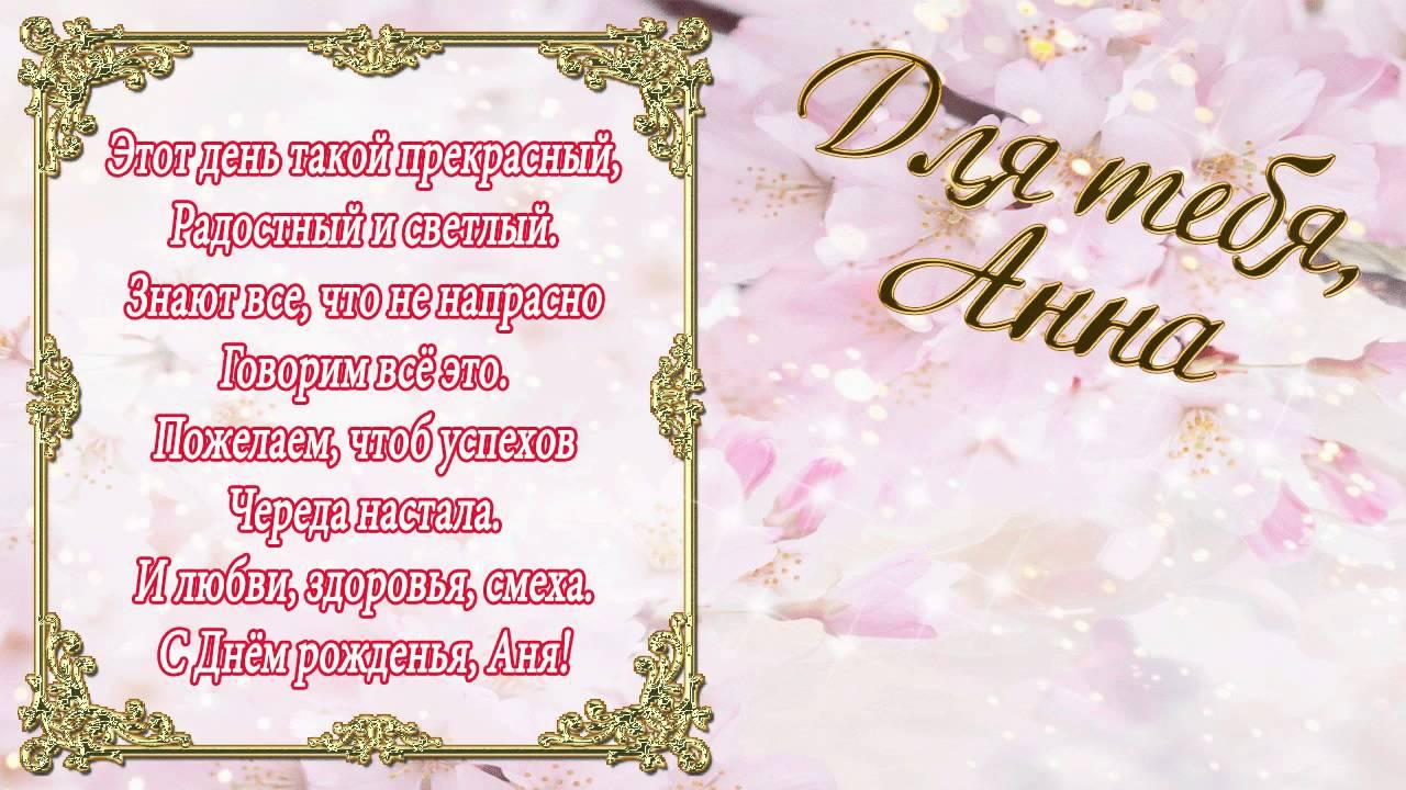Поздравления анне с днем рождения красивые