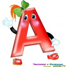 Картинки красивые буквы (33 фото)