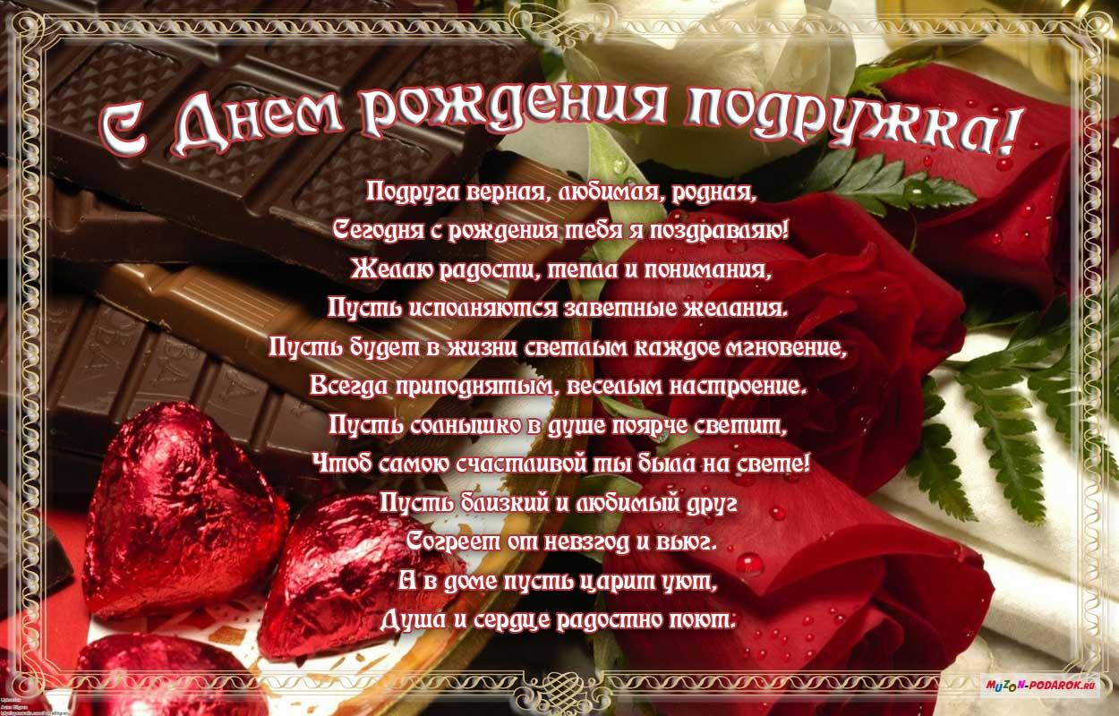 Поздравление подруге не в стихах с днем рождения до слез