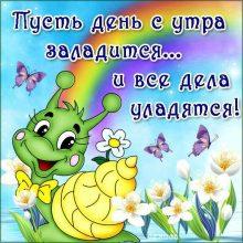 Картинки красивые «С добрым днем!» (35 фото)