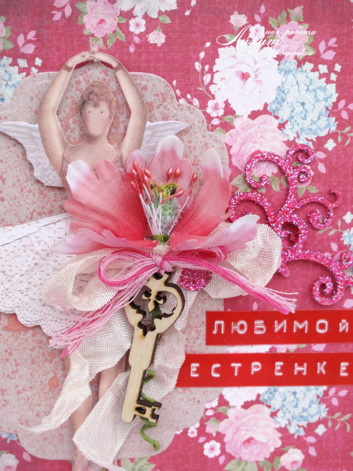 Любимой сестренке открытки цветы