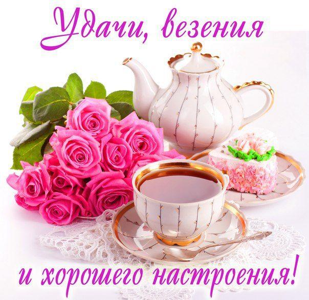 открытки с хорошим днем и чаем