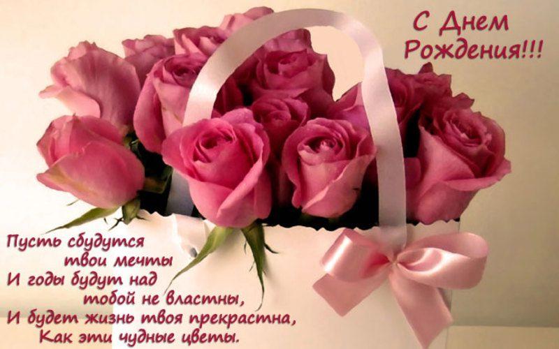 поздравления с днем рождения женщине картинки открытки