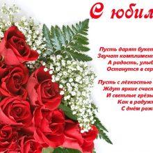 Красивые картинки С Днём Рождения женщине букеты и стихи (35 фото)