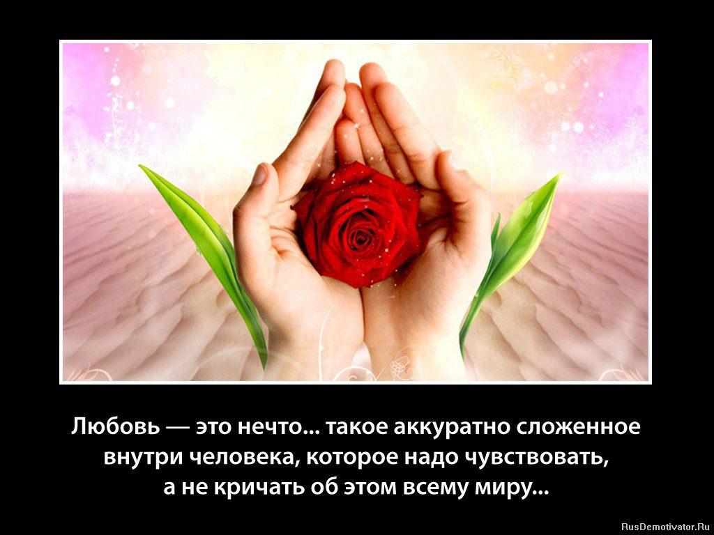 1430981279_statusy-pro-lyubov-25.jpg