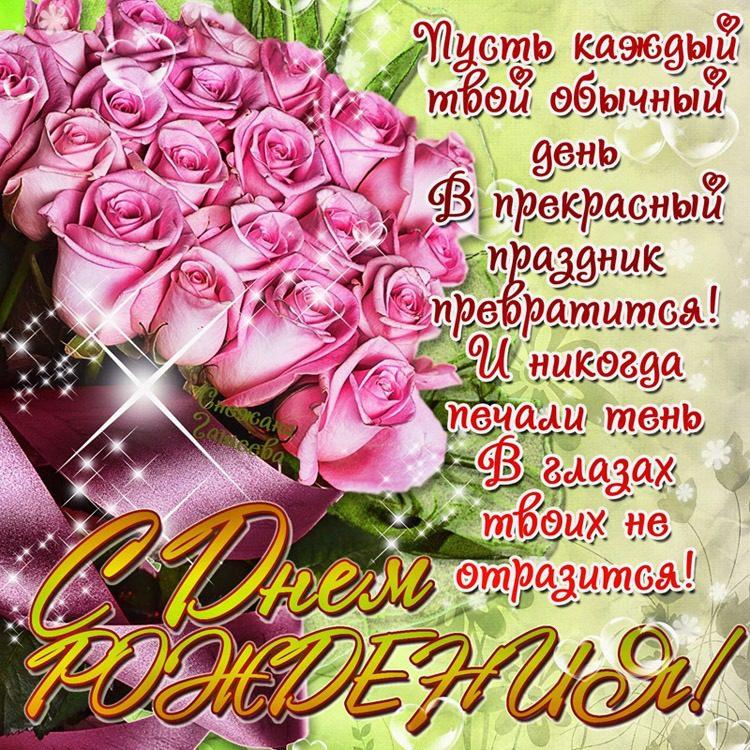 открытки поздравления с днем рождения фото