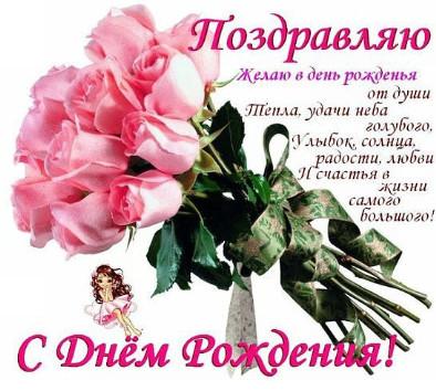 Для розы поздравления с днем рождения фото 610