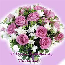Букет с надписью таня, заказать цветы саратов оптом киев