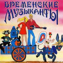 Картинки «Бременские музыканты» (37 фото)