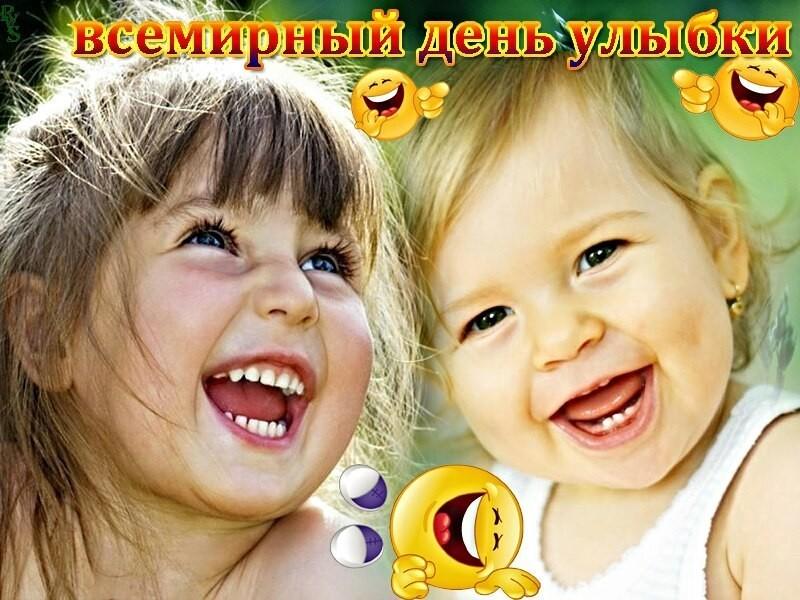 Фото с днем улыбки