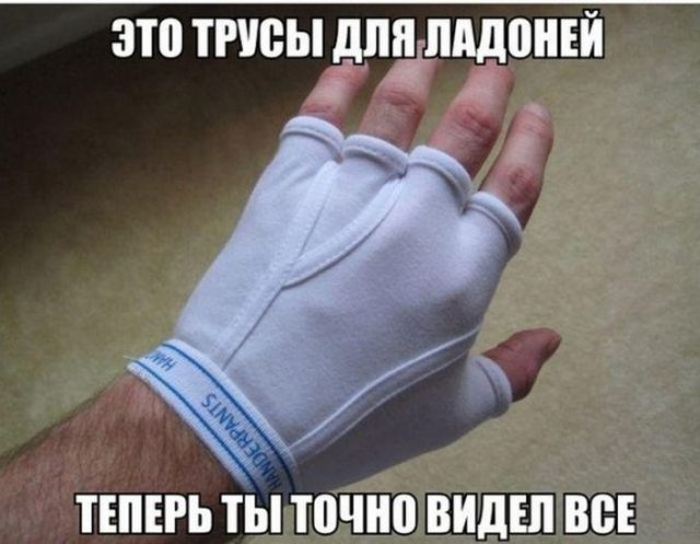 https://bipbap.ru/wp-content/uploads/2017/10/kartinki-prikolnye-kartinki-smeshnye-kartinki-fotoprikoly_19635970-640x497.jpg