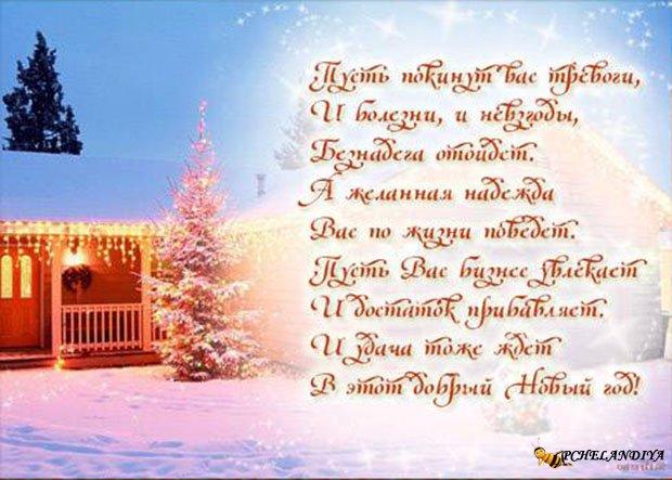Новогоднее поздравление в стихах для любимого 527