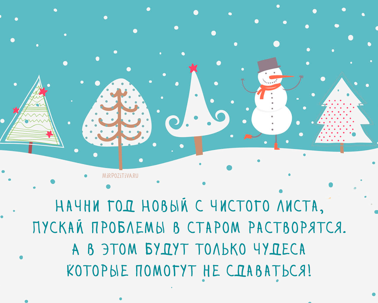 Оригинальные поздравления открытки с новым годом