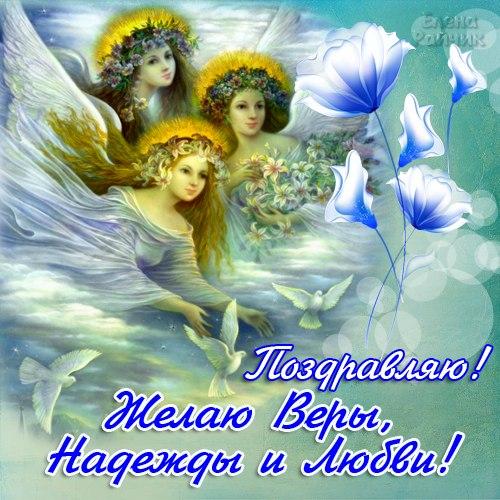 Вера с днем ангела картинки красивые