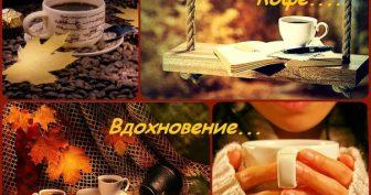 Картинки осень и кофе (32 фото)